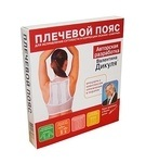 Плечевой пояс Самурай- Валентина Дикуля